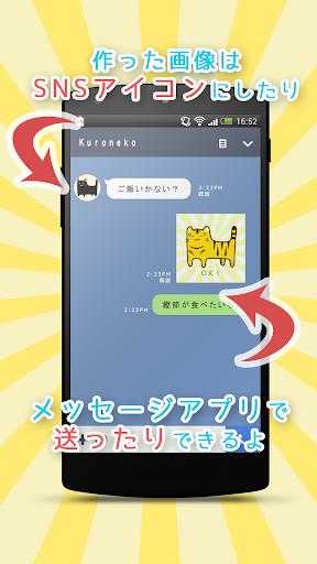 Nyankoro Icon Maker ss3