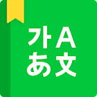 NAVER Korean Dictionary icon