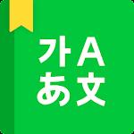 NAVER Korean Dictionary 2.3.7