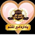 العراق الجريح icon