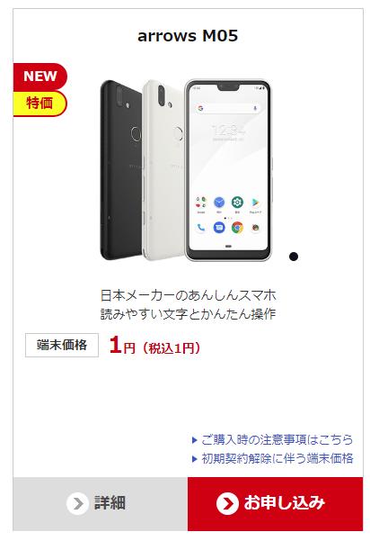 OCN モバイル ONEの格安スマホセット「arrows M05」