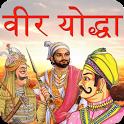 Veer Yoddha in Hindi icon