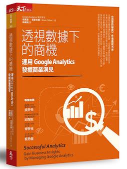 透視數據下的商機-運用 Google Analytics 發掘商機洞見