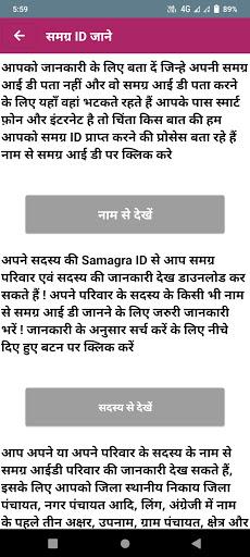 Samagra ID (SSSM ID) screenshot 5