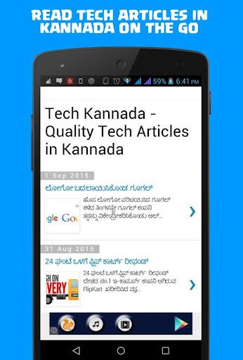 Tech Kannada - News in Kannada