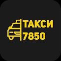 Такси 7850 icon