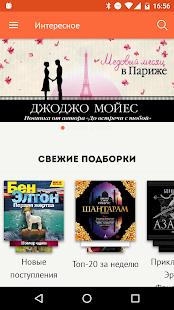 Читать книги бесплатно - náhled