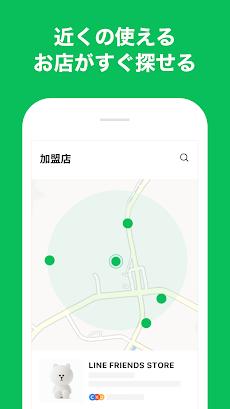 LINE Pay - 割引クーポンがお得なスマホ決済アプリのおすすめ画像4