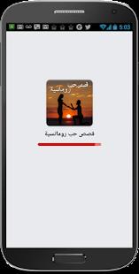 قصص حب رومانسية - قصص واقعية - náhled