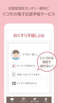 おくすり手帳Link-お薬登録が簡単な電子お薬手帳アプリのおすすめ画像1