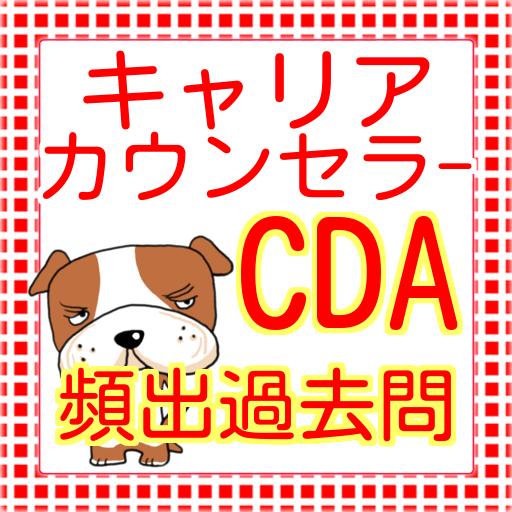 キャリアカウンセラー CDA資格 キャリア・コンサルタント