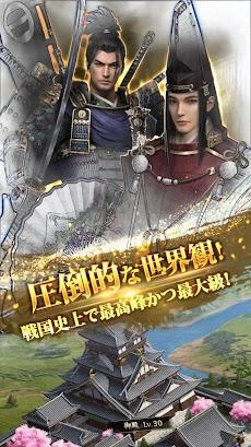 獅子の如く~戦国覇王戦記~のおすすめ画像5