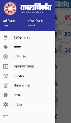 Download KALNIRNAY 2017 Google Play softwares - abnGRvYd5AR9   mobile9