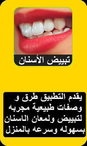 طرق تبييض الأسنان screenshot