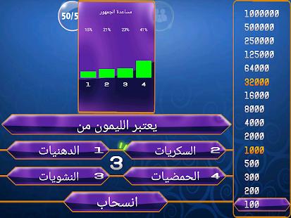 من سيربح المليون 2018 - náhled
