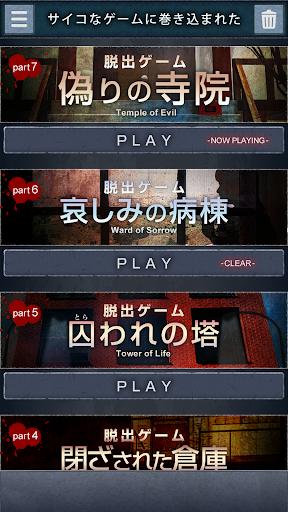 Escape Game - The Psycho Room 1.0.2 screenshots 1