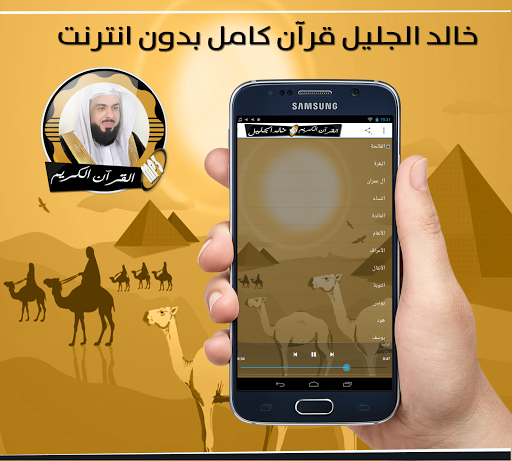 القارئ  خالد الجليل قرآن كامل بدون نت for PC