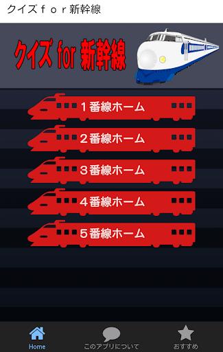 クイズfor新幹線-世界に誇れる高速鉄道新幹線のクイズ集