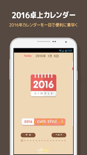 卓上カレンダー2016:シンプルカレンダー 「ウィジェット」