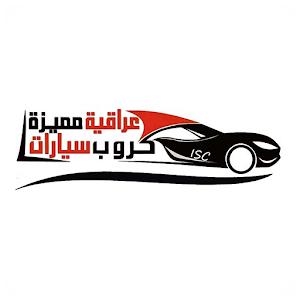 سيارات عراقية مميزة