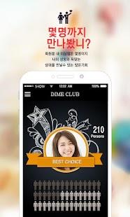 리얼 소개팅 ♥ 커플매니저 소개팅 (소개팅앱 미팅앱)- screenshot thumbnail