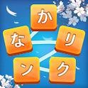 かなかなリンク- 面白い単語リンク脳トレゲーム icon