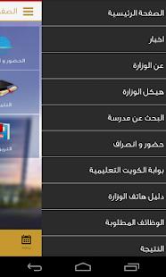 Ministry of Education ,Kuwait - náhled