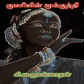 Kumari Mukuthi Tamil Stories
