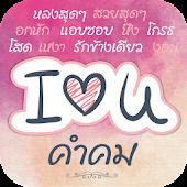 คำคมความรักโดนๆ - Love Quotes