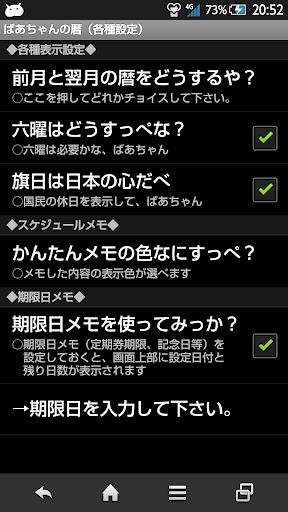u3070u3042u3061u3083u3093u306eu66a6uff08u306eu3093u3073u308au3068u751fu304du3088u3046uff09u7652u3057u7cfbu30abu30ecu30f3u30c0u30fcu3002 3.7 Windows u7528 6