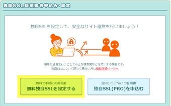コントロールパネル無料SSL2