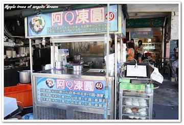 阿Q凍圓(自強店)