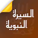 السيرة النبوية - د. طارق السويدان icon