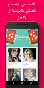 دردشة وتعارف بنات السعودية screenshot 2