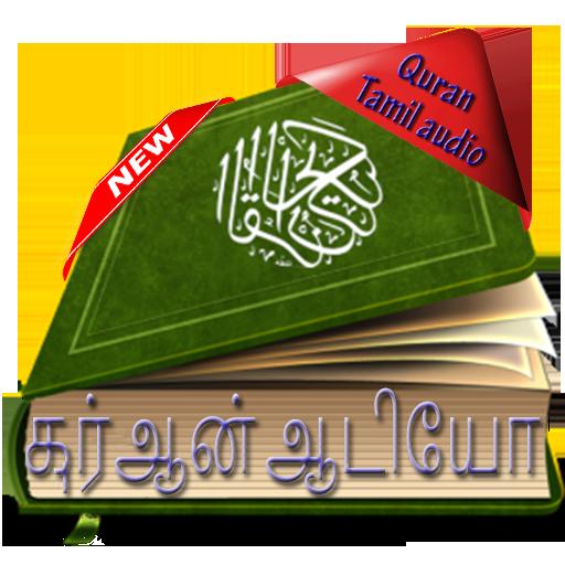 Tamil Quran Audio – Applications sur Google Play