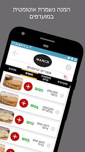 פיצה מאנצ׳ כרמל - náhled