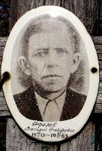 Photo: Орлов Василий Федорович 1913-1963