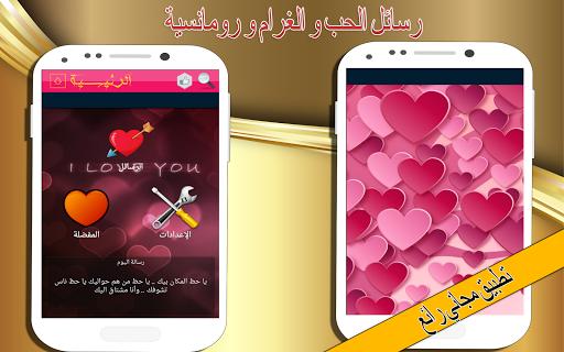 رسائل الحب و العشق و رومانسية