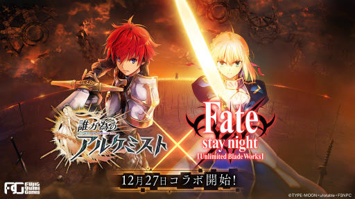 [Dare ga Tame no Alchemist] โคลาโบร่วมกับ Fate/stay night UBW