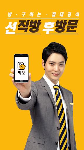직방 - 오피스텔 원룸 투룸 부동산 앱