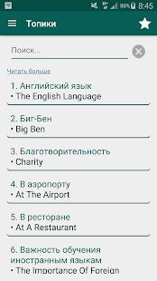 Самоучитель английского языка - náhled