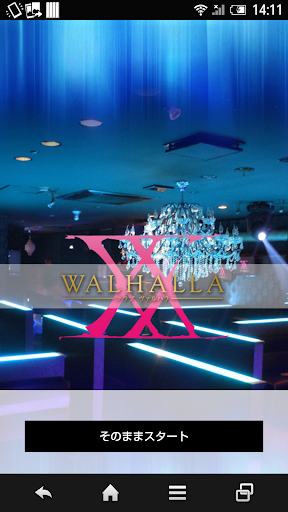 WALHALLA 名古屋