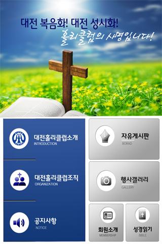 대전홀리클럽 대전 복음화 대전 성시화