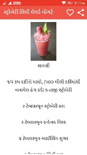 Juice Recipes in Gujarati - náhled