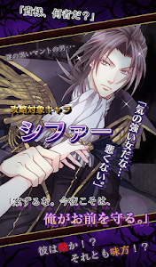 乙女脱出ゲーム 光と影のレグルス~迷宮の王子たち~ screenshot 14