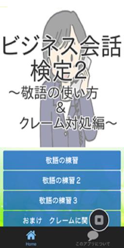 ビジネス会話検定2~敬語の使い方&クレーム対処編~