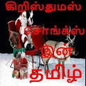 Christmas Tamil Songs icon