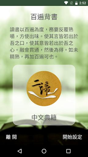 百遍背書-中文典籍