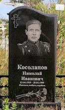 Photo: Косолапов Николай Иванович 1919-1980 Фото для сайта http://новодевичье.рф