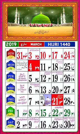Download Urdu Calendar 2019 ( Islamic )- اردو کیلنڈر 2019 on